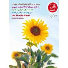 نسخه الکترونیک مجله اطلاعات هفتگی شماره 3617