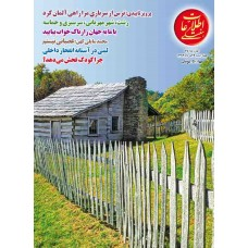 نسخه الکترونیک مجله اطلاعات هفتگی شماره 3618