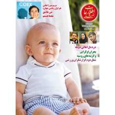 نسخه الکترونیک مجله اطلاعات هفتگی شماره 3619
