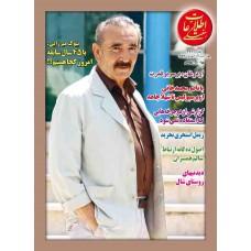 نسخه الکترونیک مجله اطلاعات هفتگی شماره 3620