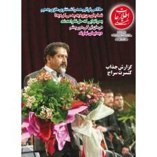 نسخه الکترونیک مجله اطلاعات هفتگی شماره 3621