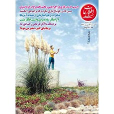 نسخه الکترونیک مجله اطلاعات هفتگی شماره 3622