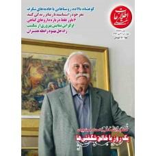 نسخه الکترونیک مجله اطلاعات هفتگی شماره 3623
