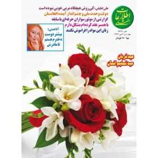 نسخه الکترونیک مجله اطلاعات هفتگی شماره 3624