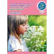 نسخه الکترونیک مجله اطلاعات هفتگی شماره 3625