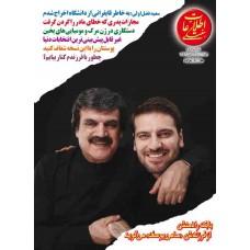نسخه الکترونیک مجله اطلاعات هفتگی شماره 3626