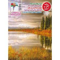 نسخه الکترونیک مجله اطلاعات هفتگی شماره 3627