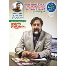 نسخه الکترونیک مجله اطلاعات هفتگی شماره 3628