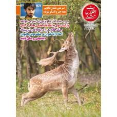 نسخه الکترونیک مجله اطلاعات هفتگی شماره 3629