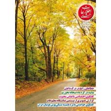 نسخه الکترونیک مجله اطلاعات هفتگی شماره 3630