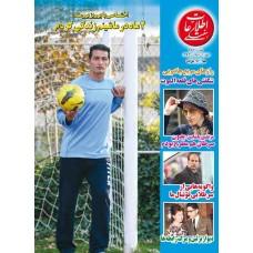 نسخه الکترونیک مجله اطلاعات هفتگی شماره 3631