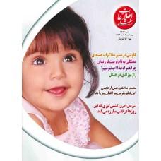 نسخه الکترونیک مجله اطلاعات هفتگی شماره 3632