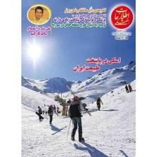نسخه الکترونیک مجله اطلاعات هفتگی شماره 3634
