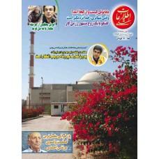 نسخه الکترونیک مجله اطلاعات هفتگی شماره 3635