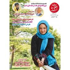 نسخه الکترونیک مجله اطلاعات هفتگی شماره 3636