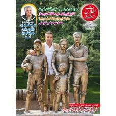نسخه الکترونیک مجله اطلاعات هفتگی شماره 3637