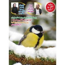 نسخه الکترونیک مجله اطلاعات هفتگی شماره 3638