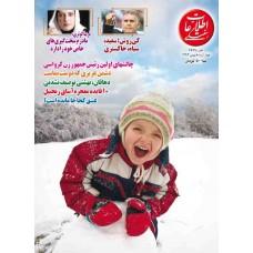نسخه الکترونیک مجله اطلاعات هفتگی شماره 3639