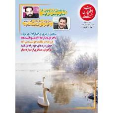 نسخه الکترونیک مجله اطلاعات هفتگی شماره 3640