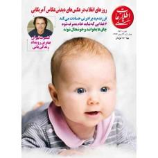 نسخه الکترونیک مجله اطلاعات هفتگی شماره 3641
