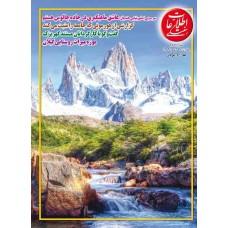 نسخه الکترونیک مجله اطلاعات هفتگی شماره 3642