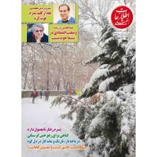 نسخه الکترونیک مجله اطلاعات هفتگی شماره 3643