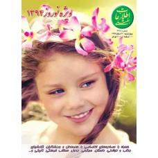 نسخه الکترونیک مجله اطلاعات هفتگی شماره 3645