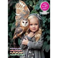 نسخه الکترونیک مجله اطلاعات هفتگی شماره 3837