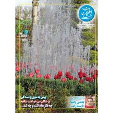 نسخه الکترونیک مجله اطلاعات هفتگی شماره 3838