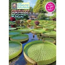 نسخه الکترونیک مجله اطلاعات هفتگی شماره 3839