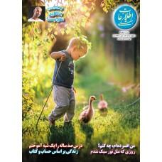 نسخه الکترونیک مجله اطلاعات هفتگی شماره 3845