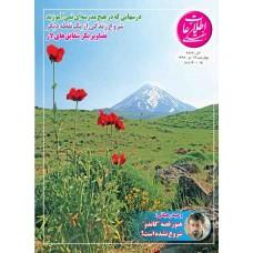 نسخه الکترونیک مجله اطلاعات هفتگی شماره 3846