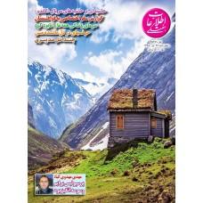 نسخه الکترونیک مجله اطلاعات هفتگی شماره 3847