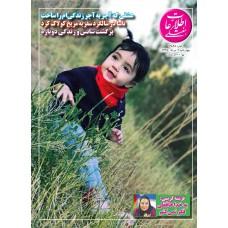 نسخه الکترونیک مجله اطلاعات هفتگی شماره 3848