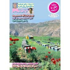 نسخه الکترونیک مجله اطلاعات هفتگی شماره 3849