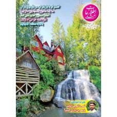 نسخه الکترونیک مجله اطلاعات هفتگی شماره 3851