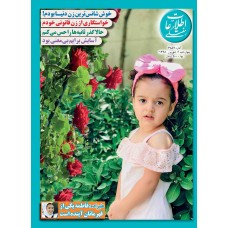 نسخه الکترونیک مجله اطلاعات هفتگی شماره 3852