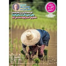 نسخه الکترونیک مجله اطلاعات هفتگی شماره 3854