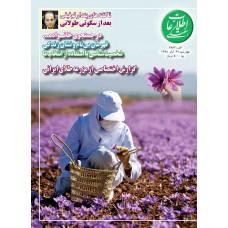 نسخه الکترونیک مجله اطلاعات هفتگی شماره 3862