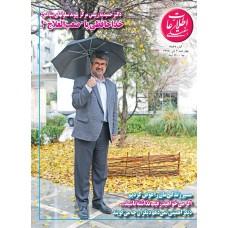 نسخه الکترونیک مجله اطلاعات هفتگی شماره 3867