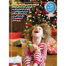 نسخه الکترونیک مجله اطلاعات هفتگی شماره 3868
