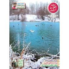 نسخه الکترونیک مجله اطلاعات هفتگی شماره 3871