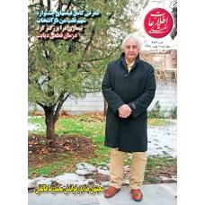نسخه الکترونیک مجله اطلاعات هفتگی شماره 3872