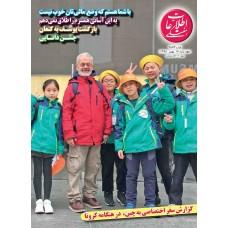 نسخه الکترونیک مجله اطلاعات هفتگی شماره 3873