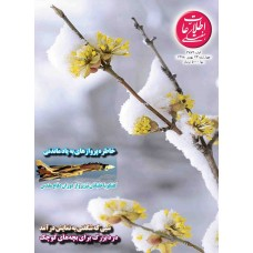 نسخه الکترونیک مجله اطلاعات هفتگی شماره 3874