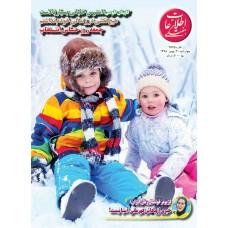 نسخه الکترونیک مجله اطلاعات هفتگی شماره 3875