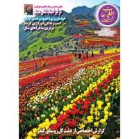 نسخه الکترونیک مجله اطلاعات هفتگی شماره 3882