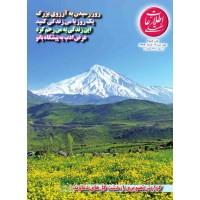 نسخه الکترونیک مجله اطلاعات هفتگی شماره 3884