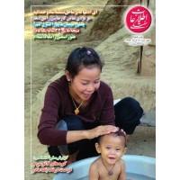 نسخه الکترونیک مجله اطلاعات هفتگی شماره 3885