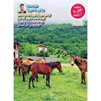 نسخه الکترونیک مجله اطلاعات هفتگی شماره 3886